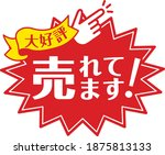 """store sale pop  """"selling"""" and ... 