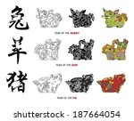 chinese zodiac signs design ... | Shutterstock .eps vector #187664054