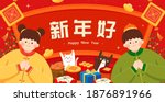 2021 cny banner  young asian... | Shutterstock .eps vector #1876891966