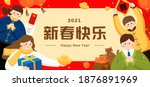 2021 cny banner with young...   Shutterstock .eps vector #1876891969