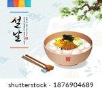 korean new year. traditional... | Shutterstock .eps vector #1876904689