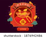 lucky bag with square frame and ... | Shutterstock . vector #1876942486