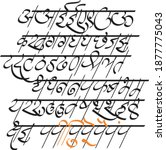 calligraphic font script of all ... | Shutterstock .eps vector #1877775043