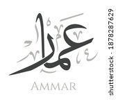 creative arabic calligraphy. ... | Shutterstock .eps vector #1878287629