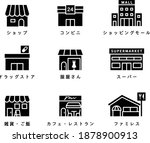 a set of icons for various... | Shutterstock .eps vector #1878900913