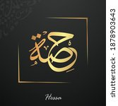 arabic name  hessa  written in... | Shutterstock .eps vector #1878903643