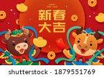 lovely year of the ox door gods ... | Shutterstock .eps vector #1879551769