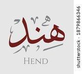 creative arabic calligraphy. ... | Shutterstock .eps vector #1879866346