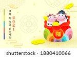 seollal festival  korean new... | Shutterstock .eps vector #1880410066