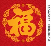 abstract chinese new year... | Shutterstock .eps vector #188099798