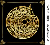 islamic calligraphy from the... | Shutterstock .eps vector #1881335260