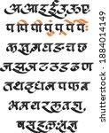 calligraphic font script... | Shutterstock .eps vector #1884014149