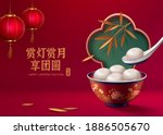 3d lantern festival poster of rice balls in red porcelain bowl with floral patterns, decorated with window frame and bamboo. Translation: Enjoying lantern and moon scene with family