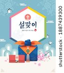 happy new year  korean text... | Shutterstock .eps vector #1887439300