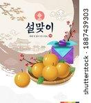 happy new year  korean text... | Shutterstock .eps vector #1887439303