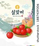 happy new year  korean text... | Shutterstock .eps vector #1887439306