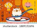 2021 yuanxiao poster  concept... | Shutterstock . vector #1889152696
