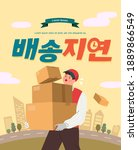 delivery service concept...   Shutterstock .eps vector #1889866549