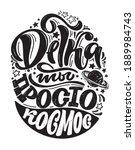 cute inspiration lettering...   Shutterstock .eps vector #1889984743