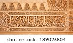 Arabic inscriptions on a wall in the Nasrid Palaces of the Alhambra of Granada, Spain. - stock photo