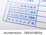 Small photo of Documents in Japanese. Translation: As of 11th, usage, card usage amount, one-time shopping amount, shopping revolving, splitting amount, cashing amount.