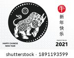 chinese new year 2021 is the... | Shutterstock .eps vector #1891193599