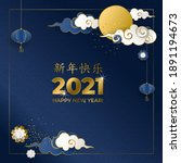 happy chinese new year 2021.... | Shutterstock .eps vector #1891194673