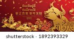 chinese new year 2021 year of... | Shutterstock .eps vector #1892393329