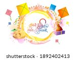 """happy makar sankranti"" hindi...   Shutterstock .eps vector #1892402413"