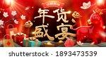 spring festival banner in 3d... | Shutterstock .eps vector #1893473539
