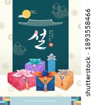 happy new year  korean text... | Shutterstock .eps vector #1893558466