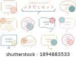 set of simple and flat speech...   Shutterstock .eps vector #1894883533
