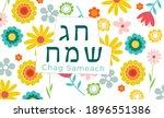chag sameach written in hebrew... | Shutterstock .eps vector #1896551386