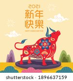 happy chinese new year 2021... | Shutterstock .eps vector #1896637159