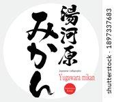 japanese calligraphy  yugawara...   Shutterstock .eps vector #1897337683