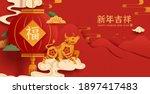 2021 cny banner  concept of...   Shutterstock .eps vector #1897417483
