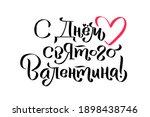 happy valentine day russian...   Shutterstock .eps vector #1898438746