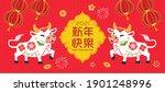 chinese new year 2021 design...   Shutterstock .eps vector #1901248996