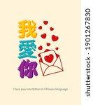 "inscription ""i love you"" in... | Shutterstock .eps vector #1901267830"