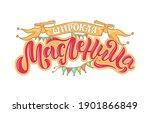 vector illustration for...   Shutterstock .eps vector #1901866849