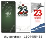 defender of the fatherland day... | Shutterstock .eps vector #1904455486