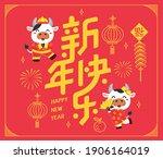 2021 chinese new year design... | Shutterstock .eps vector #1906164019