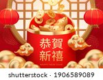 2021 cny greeting card. 3d red... | Shutterstock .eps vector #1906589089