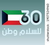 kuwait national day symbol ... | Shutterstock .eps vector #1907524960