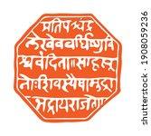 rajmudra royal seal of raja... | Shutterstock .eps vector #1908059236