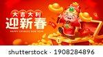 2021 3d cny celebration banner. ...   Shutterstock .eps vector #1908284896