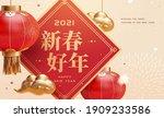 creative 3d cny banner...   Shutterstock .eps vector #1909233586