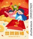 2021 cny celebration poster.... | Shutterstock . vector #1909257829