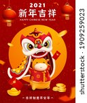 Cny 3d Parade Poster. Cute Baby ...