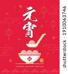 chinese new year  yuan xiao ... | Shutterstock .eps vector #1910063746